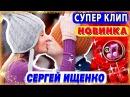 Зимняя Любовь 💕 Сергей Ищенко 🎵 Новинка 2017