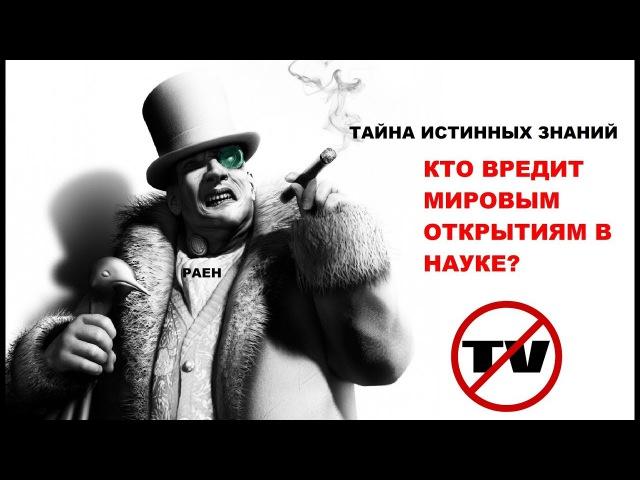 Запретные открытия в науке. Салль Сергей Альбертович.Борьба с лженаукой.