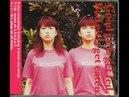 トリコミ Feat. 戸川純 - Good Girls Get Fed, Bad Girls Get Eaten. (FULL ALBUM)
