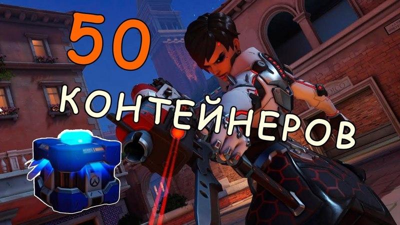 Открытие 50 контейнеров с Возмездия!