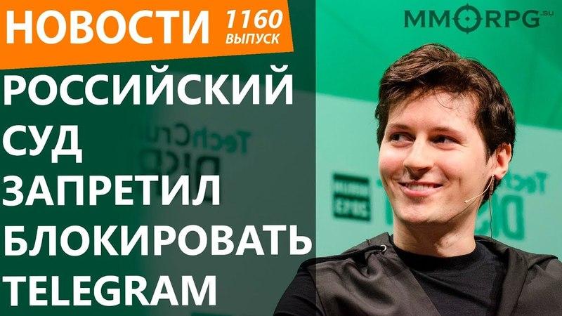 Российский суд запретил блокировать Telegram Новости
