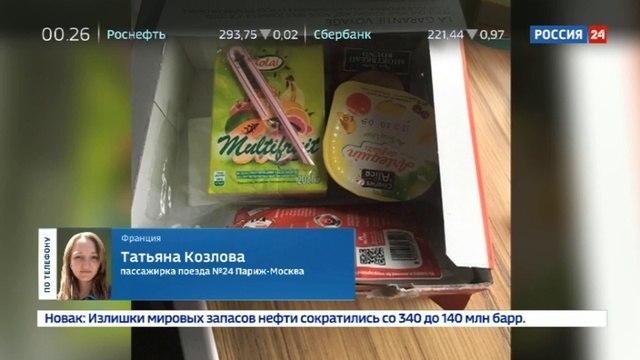 Новости на Россия 24 • Пассажиры поезда Париж-Москва застряли под Страсбургом