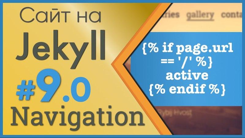 Сайт на Jekyll. 9 Jekyll navigation