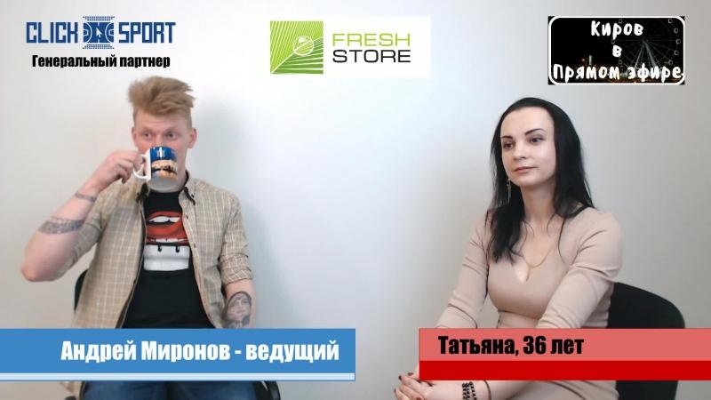 Свидание для Татьяны Киров в Прямом эфире