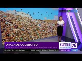 Опасное соседство. Завод по мусоропереработке на юге Петербурга