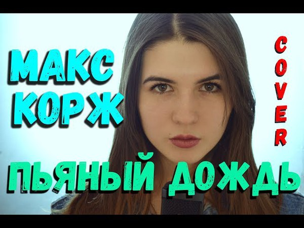 Пьяный дождь - Макс Корж КАВЕР Valiza BAND