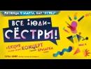 Мини-фестиваль «Все люди — сёстры»