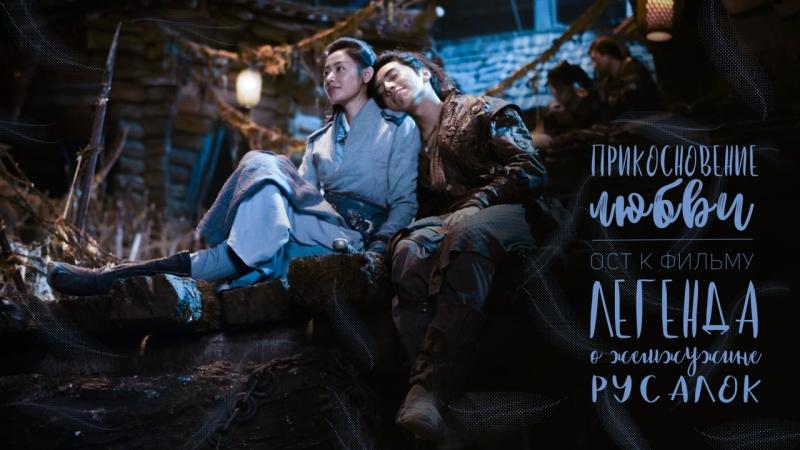 「FSG 404 As-akura」Чжан Лянъин «Прикосновение любви» – ост к х/ф «Легенда о жемчужине русалок»
