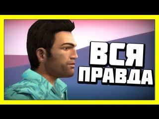 [Azot] ВСЯ ПРАВДА: GTA Vice City Rage - Откровения разработчиков
