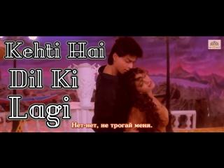 Kehti Hai Dil Ki Lagi - Raju Ban Gaya Gentleman ¦ Shah Rukh Khan ¦ Juhi Chawla (рус.суб.)