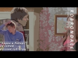 EMMERDALE: Аарон и Роберт   42 серия   субтитры