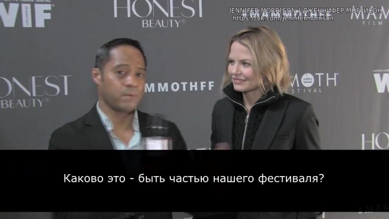 Интервью Дженнифер Моррисон компании «Stauros Entertaiment.TV» на фестивале «Mammoth Film Festival»(русс.суб)