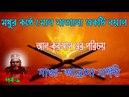 Bangla waz ramadan delwar hossain saidi waz bangla islamic jalsa tafsir bangla quran bd waz mahfil 1