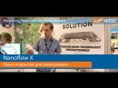 Nanoflow X - Нано-покрытие для электроники