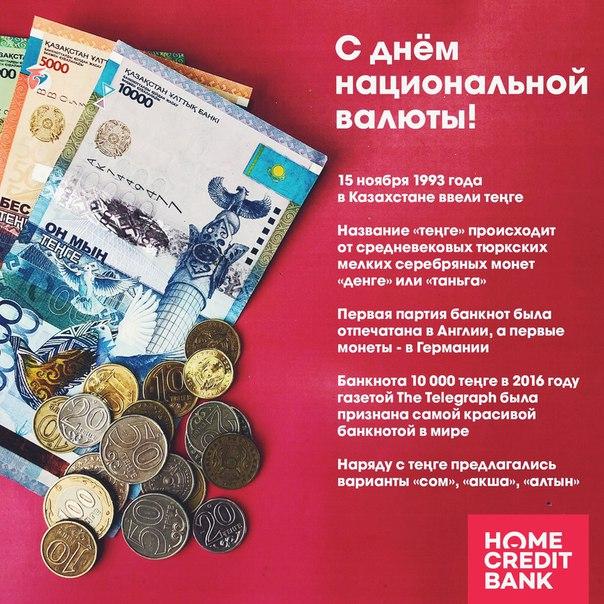 С днём национальной валюты!  Сегодня мы приближаемся к рубежу в четв