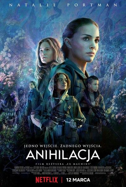 Новый постер научно-фантастического триллера «Аннигиляция»