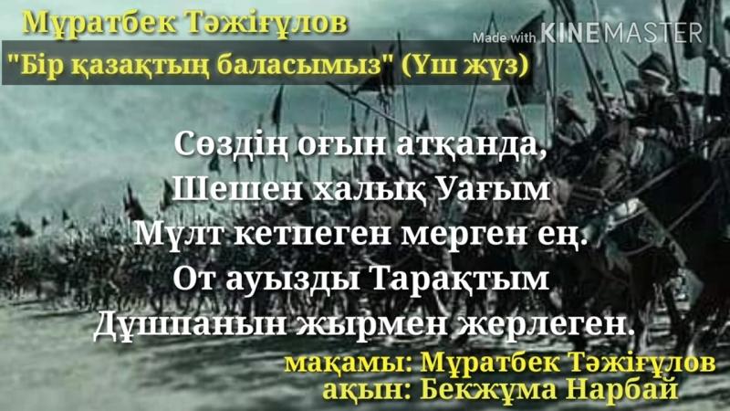 Мұратбек Тəжіғұлов - Бір қазақтың баласымыз (Үш Жү.mp4