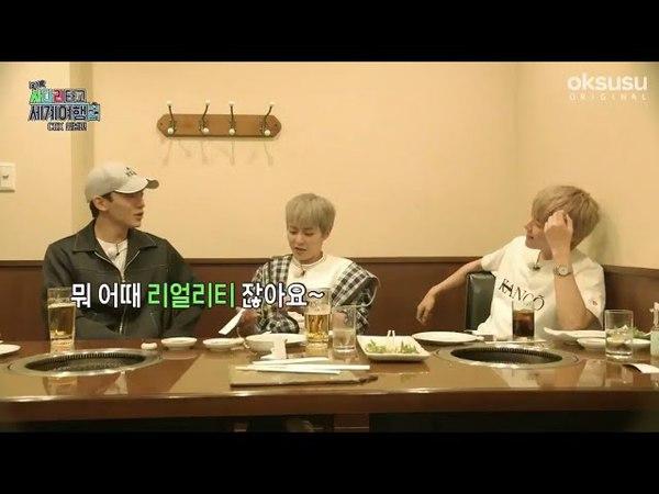 EXO reality show Teaser Travel The World on EXOs Ladder 180423