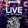 Live на «Чердаке»