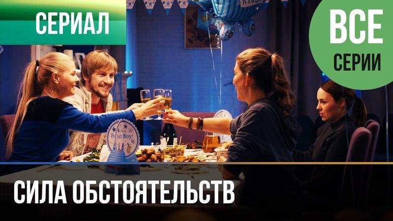 ▶️ Сила обстоятельств - Все серии - Мелодрама   Фильмы и сериалы - Русские мелодрамы