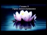 ОШО - РАЗУМ (аудиокнига, читает Nikosho)