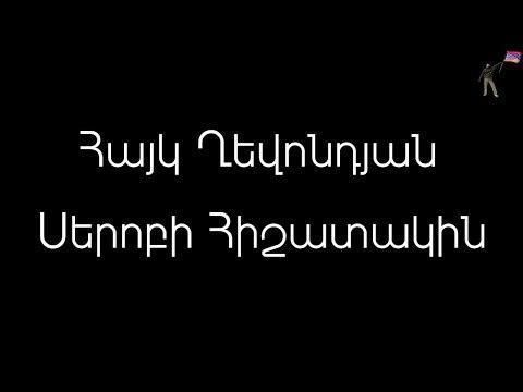 Hayk Ghevondyan - Serobi hishatakin