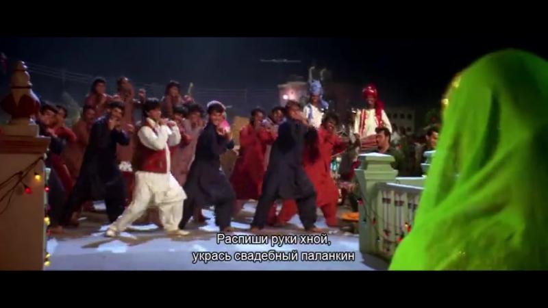 Непохищенная невеста / Dilwale Dulhaniya Le Jayenge / 1995 / Mehndi laga ke rakhna