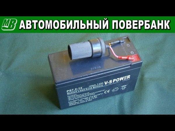 Автомобильный повербанк - аккумулятор с прикуривателем