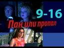 ПАН ИЛИ ПРОПАЛ серии 9 16 Иронический детектив