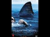 Открытое море: Новые жертвы 2010 hd лицензия
