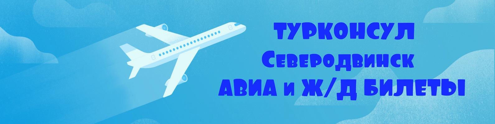 Билеты на самолет москва - нальчик по воинским требованиям купить билет на самолет до усть-илимска