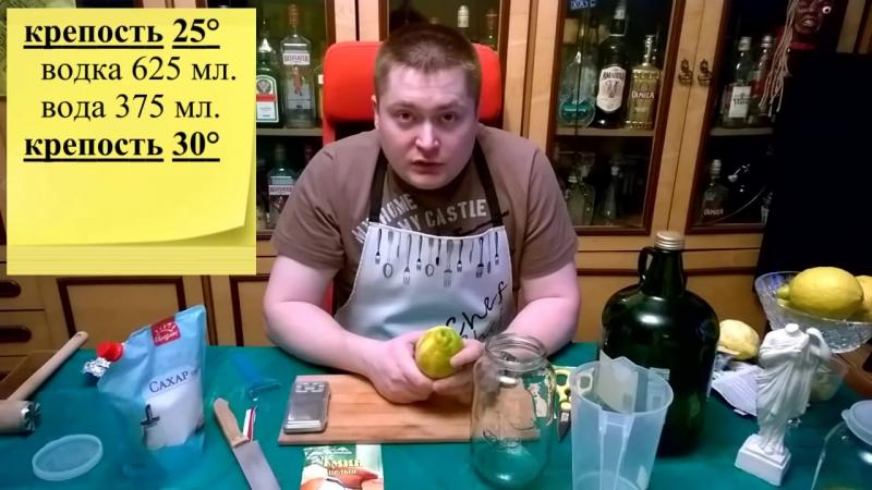 Лимончелло и Бехеровка от Бухловара рецепт лимончелло и бехеровки смотреть онлайн без регистрации
