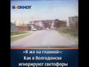 Девушка автомобилистка из Волгодонска рассказала зачем на самом деле нужны светофоры