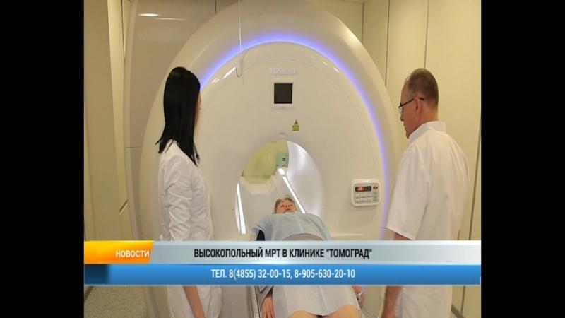 Высокопольный МРТ в клинике Томоград в Рыбинске