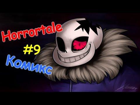 Undertale AU / Horrortale комикс 9 [ RUS ] САНС УМНЕЕ АЛЬФИС!