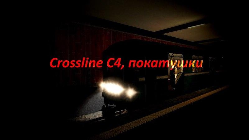 Garrys Mod Metrostroi, Crossline C4, катаемся на 81-717 в Будапештском окрасе.