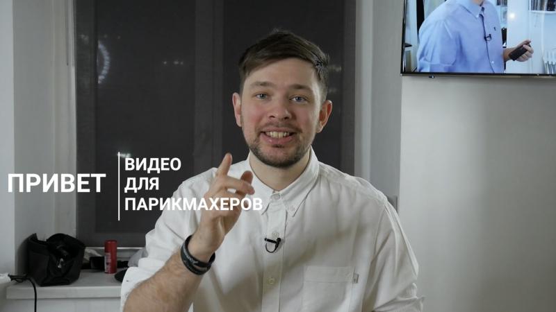 Речь парикмахера преподавателя Андрея Волкова