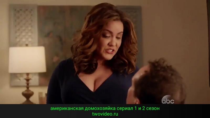 Американская домохозяйка сериал 1 и 2 сезон смотреть онлайн без регистрации