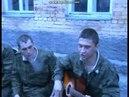 Армейские песни Ты не пришла