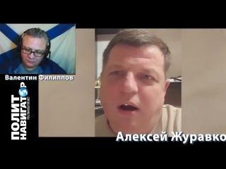 Петля затягивается. Дело идёт к полному расчленению Украины – Алексей Журавко 11 12 2017