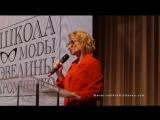 Школа моды Эвелины Хромченко — Live (МК