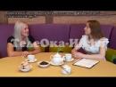 Программа За чашкой чая гость Анастасия Дашина