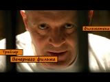 (RUS) Трейлер фильма Молчание ягнят / Silence of the Lambs.