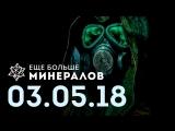 [Игровые новости] Ещё Больше Минералов 3.05.2018