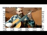 Обработка для гитары песни Старый Клен