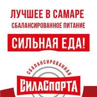 Логотип СИЛЬНАЯ ЕДА