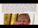 ✯ Наиболее адекватный ответ Путина Трампу и Pax Americana