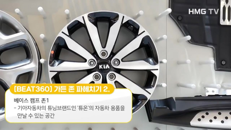 [HMG TV]상상과 영감의 공간! 기아 브랜드 체험관 BEAT360에 가다!쏘 핫 리포트6화