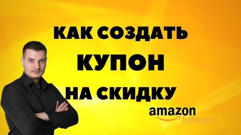 ИНСТРУКЦИЯ Как создать купон на скидку в Амазоне Создаём промо коды со скидкой