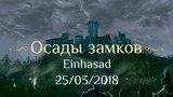 Битва за Аден - Осады замков на Einhasad 25.03.18